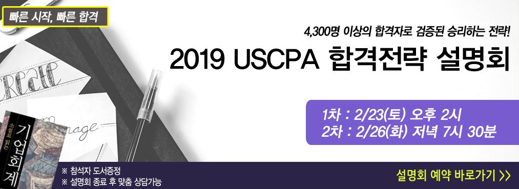 2019년 3월 AICPA 합격설명회