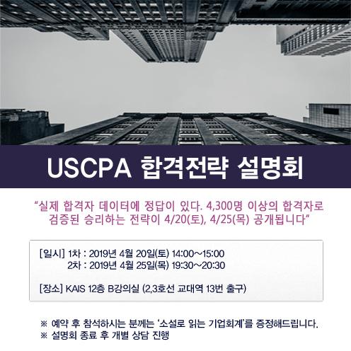 4월 USCPA 공개설명회