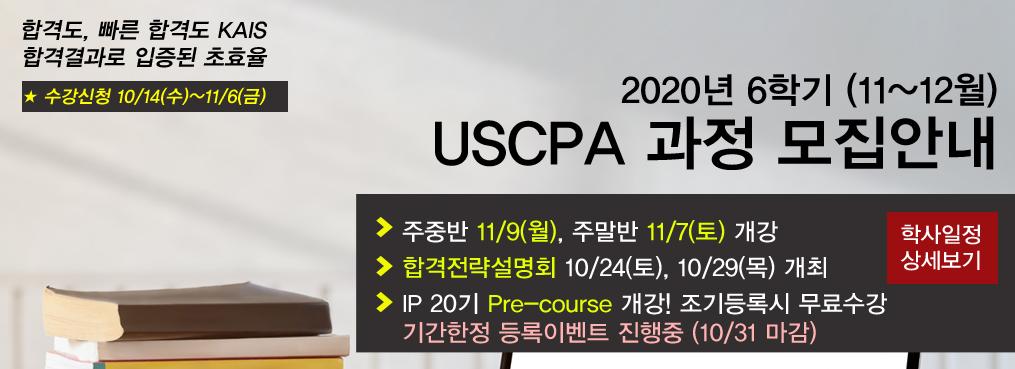 2020년 6학기 개강안내