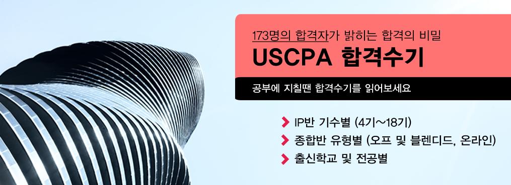 173명의 합격자가 밝히는 USCPA 합격의 비밀